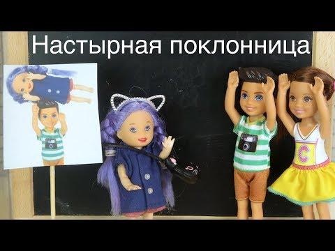 НАСТЫРНАЯ ПОКЛОННИЦА Мультик #Барби Школа Девочки играют Куклы Игрушки