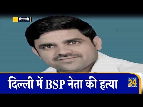 दिल्ली में BSP नेता की हत्या, आपसी रंजिश में हत्या का शक