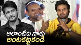 Hero Sudheer Babu Interview | Super Star Mahesh Babu | Nannu Dochukunduvate Movie | Filmylooks