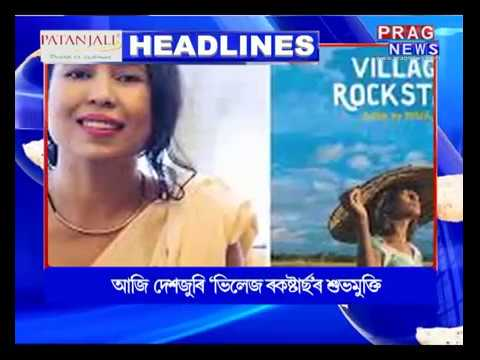 Assam's top headlines of 28/9/2018 | Prag News headlines