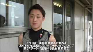 20180710桑村真明騎手(地方競馬ジョッキーズチャンピオンシップ 第2ステージ抱負)