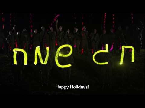 Happy Hanukkah from the IDF!