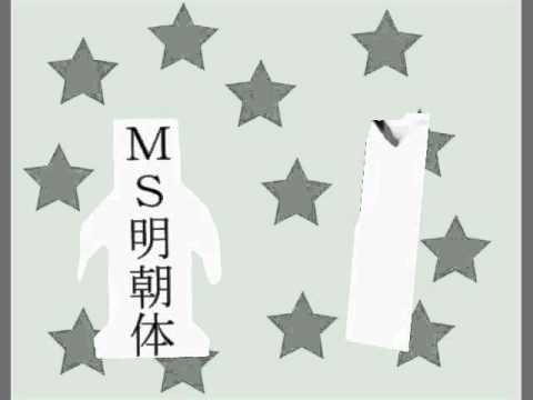MS明朝ダンス.mp4 沖野玉枝 検索動画 19
