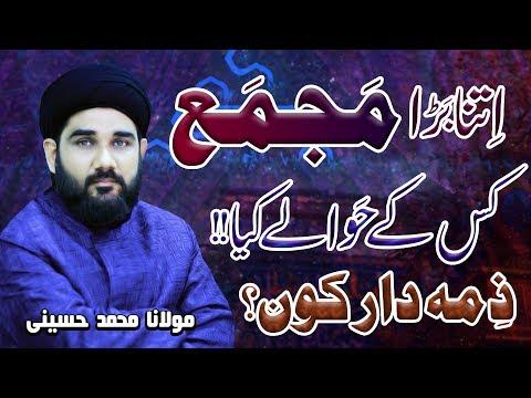 Itna Majma Kis Ky Hawaly Kiya !! |  Maulana Syed Mohammad Hussaini | 4K