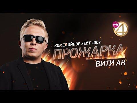 """""""Прожарка"""" Вити АК! Специальный гость - Андрей Григорьев-Апполонов! [БЕЗ ЦЕНЗУРЫ]"""