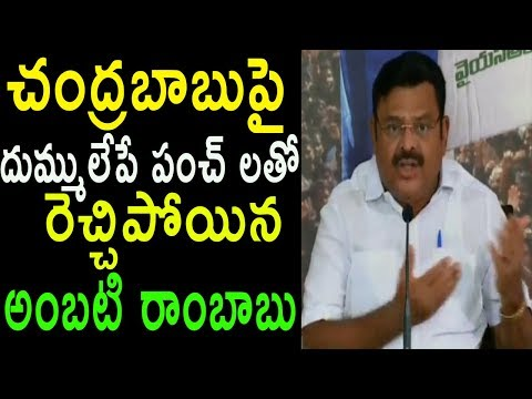 YSRCP Ambati Rambabu Satirical Comments To TDP Corruption Leaders In AP Govt | Cinema Politics