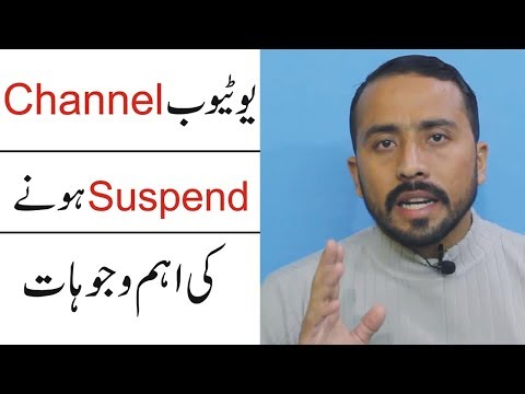 Why Your YouTube Channels Get Suspended | Explained in Detail in Urdu/Hindi