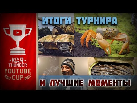 Итоги и The Best Of Youtube Cup