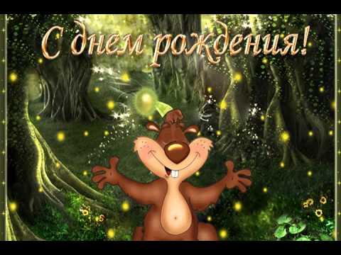 Поздравление Сашеньке