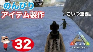 #32【PS4】ARK SURVIVAL EVOLVED ~のんびり準備回。~