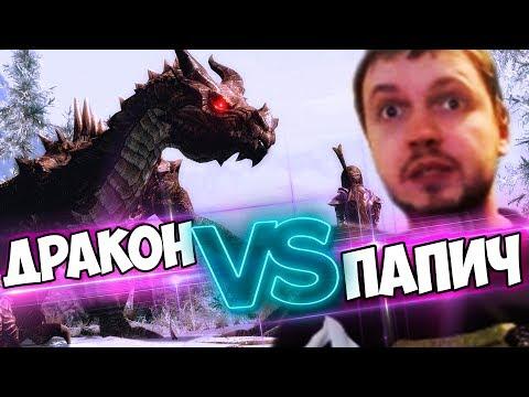 ПАПИЧ VS ДРАКОН из СКАЙРИМА! / ПАПИЧ ПРО ДЕВУШЕК