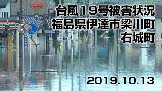 【台風19号被害状況10/13右城町】福島県伊達市梁川町