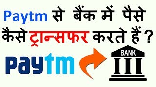 How to transfer Money from Paytm to Bank Account - LATEST VIDEO (2017)