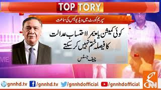 Judge Video Scandal Supreme Court Hearing Today | GNN | 23 July 2019