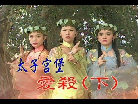 台劇-台灣奇案-太子宮堡愛殺 3/3