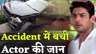 Siddharth Shukla के साथ हुआ बड़ा हादसा,  Car Accident में बची जान