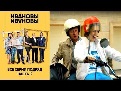 Ивановы-Ивановы - Сборник. Все серии подряд. Часть 2