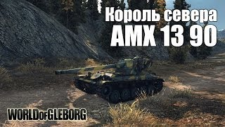 World of Gleborg. AMX 13 90 - Король севера!