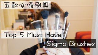 晨雅Chanya -Top 5 Must Have Sigma Brushes♡Sigma必備的五支刷具
