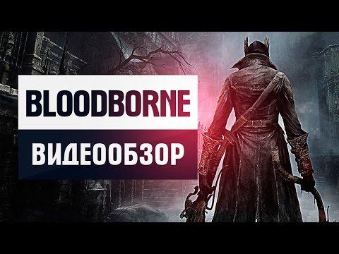 Bloodborne - Видео Обзор лучшего PS4 эксклюзива 2015 года!