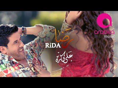 Rida - 3ala Fekra | رضا - على فكرة