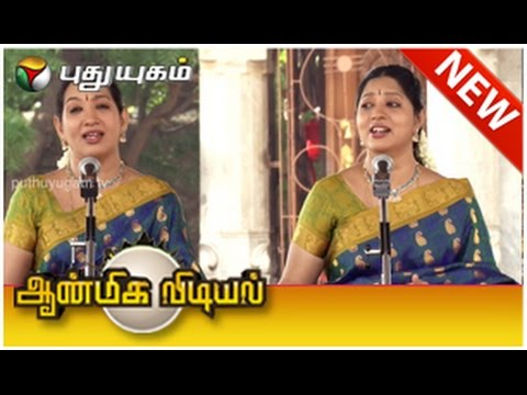 Aanmiga Vidiyal (28/08/2014)