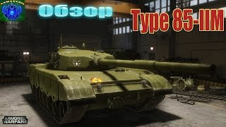 Armored Warfare | Обзор по Type 85-IIM