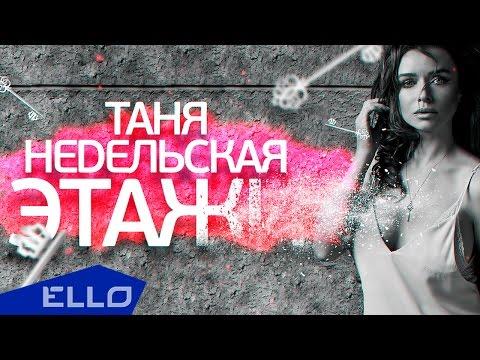 Таня Недельская Этажи pop music videos 2016