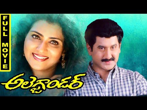 Alexander Telugu Full Movie || Suman, Vani Viswanath, Kota Srinivasa Rao