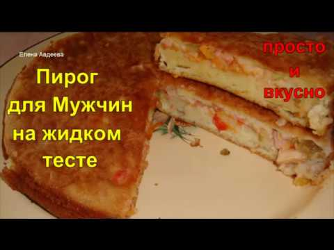 Пирог из жидкого теста с начинкой рецепт