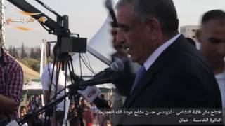 افتتاح مقر قائمة النشامى - المهندس حسن مفلح عودة الله العجارمة