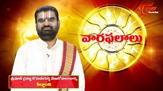 Vaara Phalalu | Apr 19th to Apr 25th 2015 | Weekly Predictions 2015 Apr 19th to Apr 25th