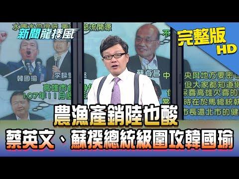 台灣-新聞龍捲風-20190121 農漁產銷陸也酸 蔡英文、蘇揆總統級圍攻韓國瑜?
