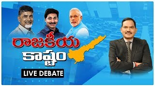 LIVE: రాజకీయ కాష్టం | Top Story Live Debate With Sambasiva Rao
