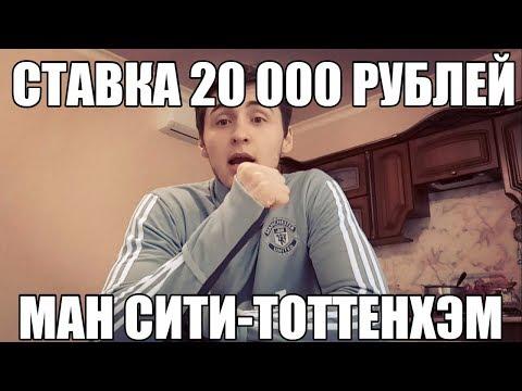 Поставил 20 000 рублей на Манчестер Сити-Тоттенхэм.