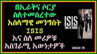 Amazing truth about ISIS and, its leaders