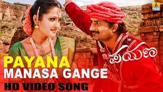 Manasa Gange | Payana HD Video Song | feat. Ravishankar, Ramanithu Choudary | V Harikrishna