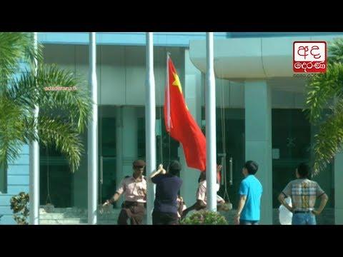 chinese flag raised |eng