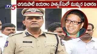 DCP AR Srinivas Press Meet On Chigurupati Jayaram Case