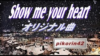 『Show me your heart』 同曲コラボ♪雅春☆オリジナル
