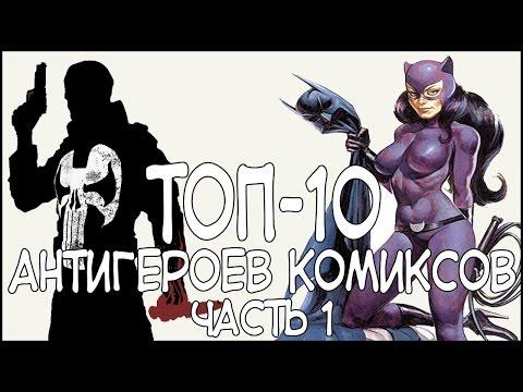 ТОП 10 - Антигероев Комиксов | Часть 1 / Comic Book Anti-Heroes