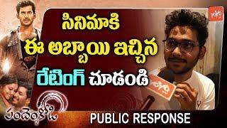 Pandhem Kodi 2 Movie Public Talk | Public Response | Keerthy Suresh | Vishal | Varalakshmi | YOYOTV