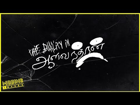 Aalavandhan | The Duality in | Video Essay with Tamil Subtitles