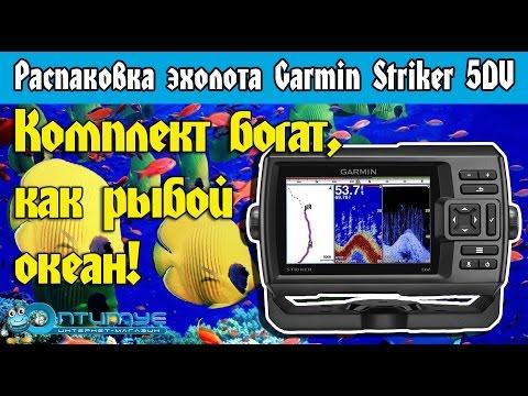 garmin striker 5dv fishfinder
