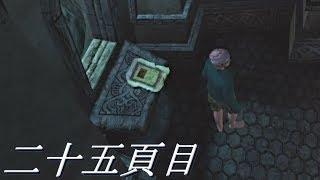【実況】MYST: URU ~本の中の再興の祈り~ 二十五頁目