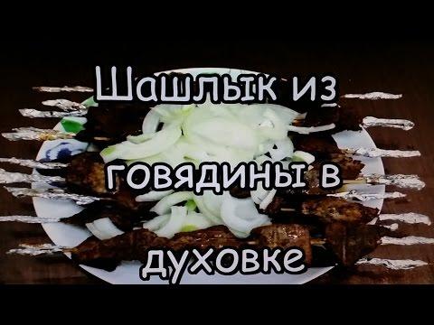 Шашлык из говядины в духовке! / Skewers of beef in the oven!
