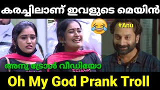 എന്ന തേച്ചതാണല്ലേ 😂😂 | Anu | Serial Actress |  Pranked | Oh my God | Koumudy | Troll Video