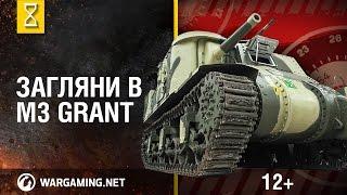 Загляни в танк M3 Grant. В командирской рубке. Часть 2 [World of Tanks]