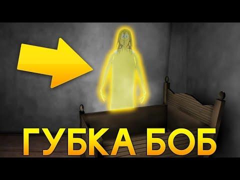 СЛЕНДЕРИНА СТАЛА СПАНЧ БОБОМ В ГРЕННИ! - Granny