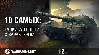 10 самых: танки WoT Blitz с характером